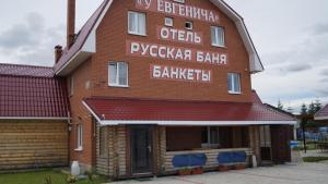 Гатчина - Mini-hotel U Evgeniecha