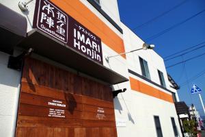Такео - Guesthouse Imari Honjin