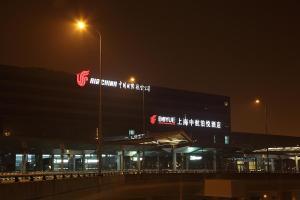 Shanghai Hongqiao Airport Hotel - Air China, Отели  Шанхай - big - 1
