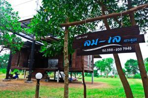 Lom Lay at Koh Sukorn