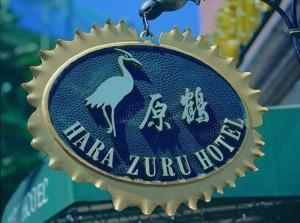 하라 주루 호텔 (Hara Zuru Hotel)