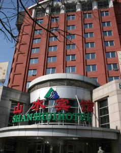 Пекин - Beijing Shanshui Hotel