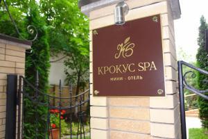 Апарт-отель Крокус SPA - фото 3