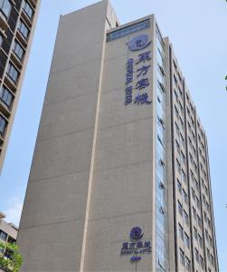 Dongguan Oriental Hotel