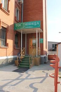Гостиница Татьяна, Домодедово