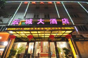 Guangzhou Yuncheng Hotel