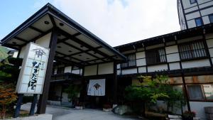 納卡達亞酒店 (Nakadaya)