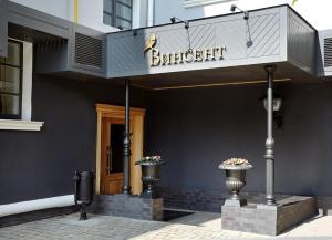 Белгород - Vincent Hotel