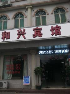 Hexin Hotel