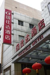Nanjing Goldstar Hotel