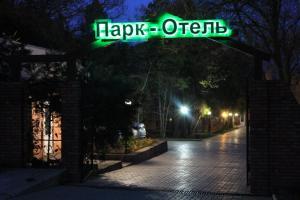 Гостиница Парк-Отель - фото 2