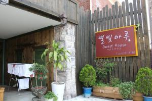 Star-maru Guesthouse