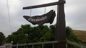 Baan Thanatchanok