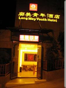 Kunming Lang Mei Youth Hotel