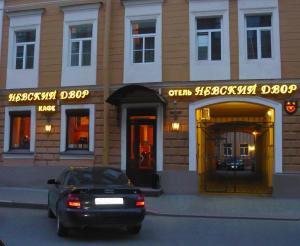 Отель Невский Двор - фото 10