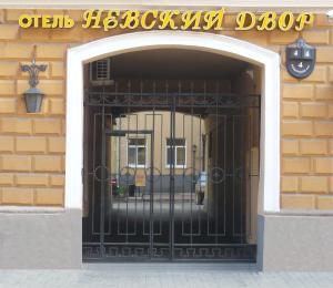 Отель Невский Двор - фото 2