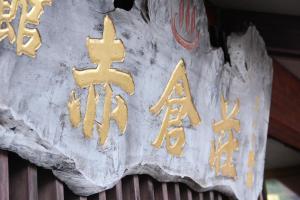 赤倉莊 (Akakuraso)
