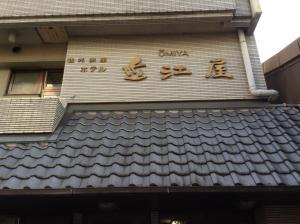 Hotel Oumiya