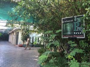 Пномпень - Prey Inn