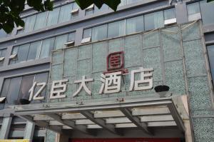 Chengdu Essen International Hotel, Отели  Чэнду - big - 20