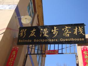 Фото отеля Belinda Backpackers Guesthouse