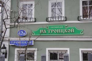 Гостевой дом На Троицкой - фото 6
