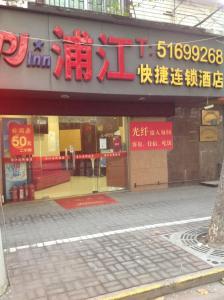 Shanghai Pujiang Express Hotel