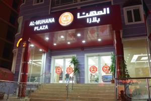Al Muhanna Plaza