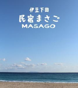 obrázek - Masago