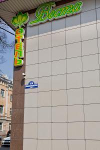 Отель Веста - фото 2