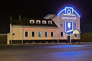 Guest House Sibirskiy