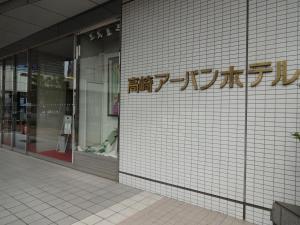 Takasaki Urban Hotel image