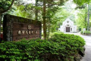 Каруидзава - Kyu Karuizawa Hotel Otowa No Mori