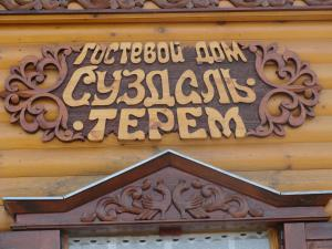Гостевой дом Суздаль-Терем - фото 3