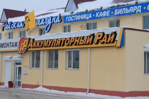 Отель Райская Лагуна - фото 8
