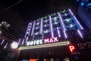 麦克斯酒店 (Max Hotel)
