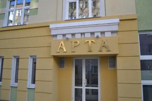 Иваново - Arta Hotel