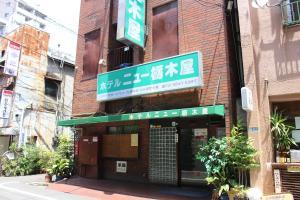 obrázek - Hotel New Tochigiya