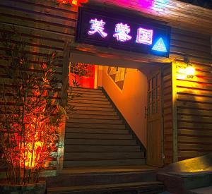 Changsha Zhongtian Hibiscus Land International Hostel