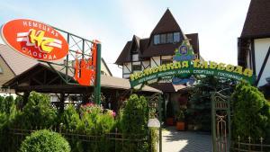 Гостиница Немецкая слобода - фото 2