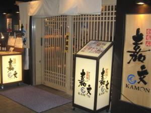 Meitetsu Inn Kariya