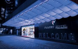 Guangzhou Planet Hotel