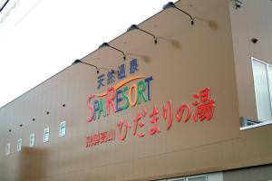 Natural Onsen Hostel Hidamari no Yu