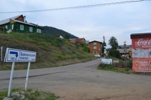 Гостевой дом Байкал 1 - фото 7