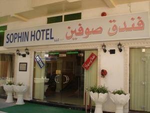 obrázek - Sophin Hotel