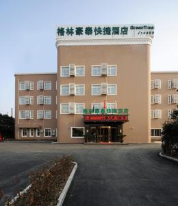 Greentree Inn Shanghai West Huaxia Road Metro Station Express Hotel