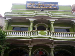 ポンルー アンコール シェムリアップ ヴィラ (Ponloue Angkor Siem Reap Villa)