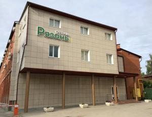 Отель Рязань - фото 2