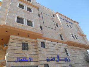 Royal Al Sharq Hotel Apartments