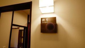 obrázek - Oyado Tsukiusagi